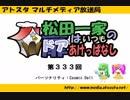 【簡易動画ラジオ】松田一家のドアはいつもあけっぱなし:第333回