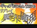 ギャップおじさんTRPG『異界顕現』1話