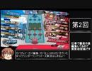 【wlw】シャチク・アリスのワンダーランド/占星遊戯祭【ガバ2】