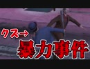 【GTA5】ストリップ見たさにコンビニ強盗してみた後編【実況プレイ】