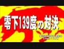 【第20回MMD杯予選】零下139度の対決【MMD特撮】