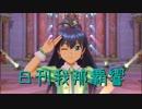 日刊 我那覇響 第1585号 「THE IDOLM@STER 2nd-mix」 【ソロ】