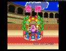 懐ゲー実況シリーズ第7弾「星のカービィスーパーデラックス」Part10(終)