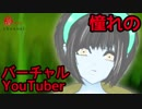 第55位:【電脳】憧れのバーチャルユーチューバーは?【さょちゃん】 thumbnail