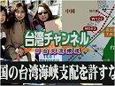 【台湾CH Vol.215】海峡支配を狙う中国航空路 / 新春に日台で...
