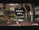 【スプラトゥーン2】新ステージ!デボン海洋博物館で遊ぶゾ~!