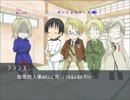 【APヘタリア】日米露英仏で有能な警察目指してCoC 02-06