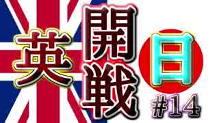 【HoI4】イギリスで三枚舌外交をやってみたpart14【マルチ実況】