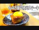 【料理】えのき茸の根元ステーキ【へべれ