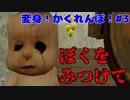 【GMOD】裏切りに負けないかくれんぼ【prophunt】