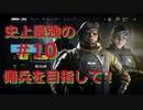 【R6S】超絶NOOBが目指す!!ダイヤへの道!!#10【RAINBOW SIX SIEGE】