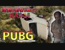【PUBG】最強の強者は誰か!?4人チームで「PLAYERUNKNOWN'S BATTLEGROUNDS」♯6