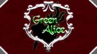 【第20回MMD杯予選】Green Alice【MMDPV予