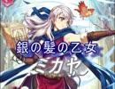 【FEヒーローズ】暁の世界 - 銀の髪の乙女 ミカヤ特集