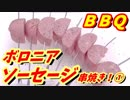 ボロニアソーセージ串焼き!前半!【1080p】【BBQ修造】35