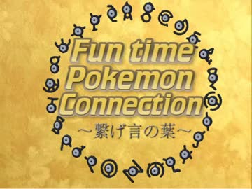 告知pv funtime pokemon connection 実況者大会 ポケモンusm by