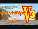 【第20回MMD杯予選】斗え!夜戦仮面V3 Episode:2【MMD艦これ】