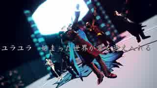 【Fate/MMD】FGO1.5部総集編:Make a You