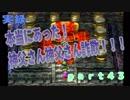 【PS版DQ4】ちょすこ勇者、再び参る