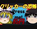 【YWNGTLA】スチームクソゲー発掘隊part17【ゆっくり実況】
