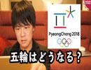 安倍総理は平昌五輪の開幕式に出席するべきか?するべきでないか?
