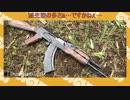 けものフレンズの動物紹介っぽくAK-47を紹介してみた。