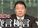 【直言極言】中国が目指すモンスターサイバー世界侵略支配装置[桜H30/1/12]