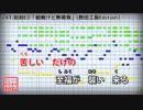 【歌詞付カラオケ】朝焼けと熱帯魚【刻刻ED】(ぼくのりりっくのぼうよみ)