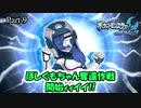 【ポケモンUSUM 実況 #9】お前ら人間じゃねぇ!!(激怒)