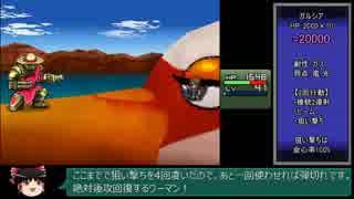 【ゆっくり実況】メタルマックス2R 初周から難易度ゴッド Part12