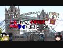 第16位:【ゆっくり】イギリス・タイ旅行記 21 テムズ川クルーズ thumbnail