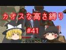 【minecraft】カオスな高さ縛り #41【ゆっくり実況】