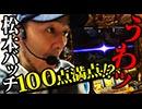 スロさんぽ ~100点の男とは 第84歩 松本