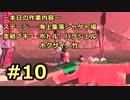 【日刊】迫りくる鮭たちに弄ばれるサーモンラン Part10【スプラ2】