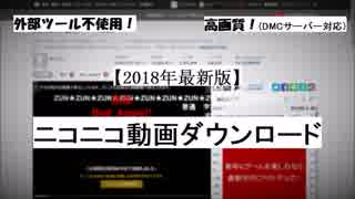 【外部ツール不使用 直接DL】ニコニコ動画ダウンロード方法 【新配信1.5GB画質】