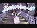第49位:【Rumi】好き!雪!本気マジック 踊ってみた thumbnail