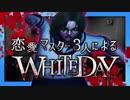 【難易度ハード】恋愛マスター3人がWHITEDAYをプレイ 05