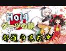 【HOI4】まったり都道府県戦争 ~ダーツの旅~ Part2【ゆっくり実況】