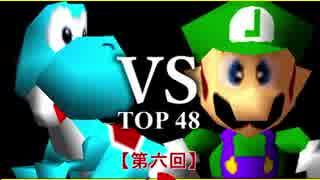 【第六回】64スマブラCPUトナメ実況【一回戦第八試合】