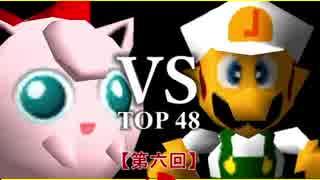 【第六回】64スマブラCPUトナメ実況【一回戦第九試合】