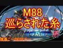 【地球防衛軍5】毎日隊員ご~のEDFご~ M88【実況】