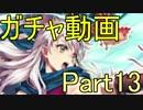 【FEH】FEヒーローズガチャチャレンジ シーズン3 Part13
