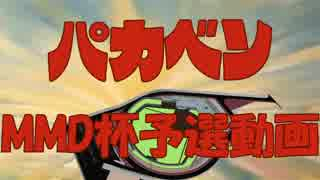 【第20回MMD杯予選】がんばれパカベン