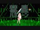 【第20回MMD杯予選】(ハレー)彗星ハネムーン【こんぴら桃萌】