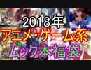 【2018】アニメ・ゲーム系ムック本箱いっぱい福袋!開封してみた!