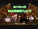 BB先輩劇場ランキング 2017年12月
