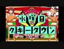水曜日のクッキー☆タウン.183jinja
