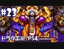 今だから、ドラクエ3(PS4版)を好き勝手実況したい その23