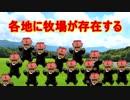 動物奇想天外10(69マンSEエックス ゼERO)