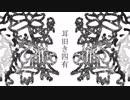 初音ミク オリジナル曲 『耳旧き四有』